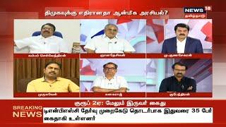 Kaalaththin Kural: திமுகவுக்கு எதிரானதா ஆன்மீக அரசியல்? | DMK
