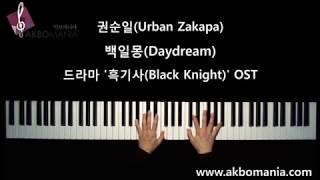 [드라마 '흑기사(Black Knight)' OST] 권순일(어반자카파) - 백일몽(Daydream) piano cover