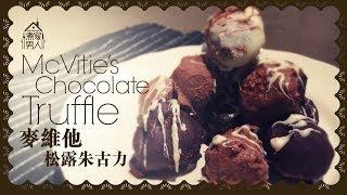 麥維他松露朱古力 - 煮飯與溝女 McVities Chocolate Truffles - Cooking and Pulling