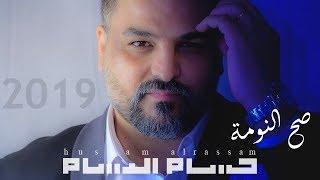 تحميل و استماع حسام الرسام - صح النومة (حصريا) 2019   Hussam AlRassam - Sa7 AlNooma MP3