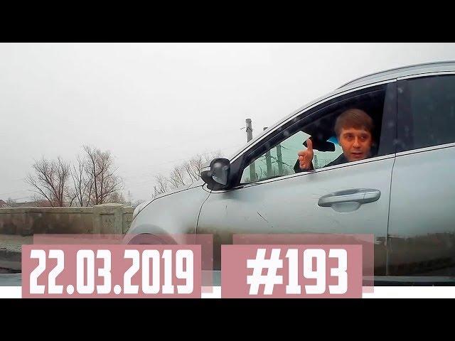 Новые записи АВАРИЙ и ДТП с АВТО видеорегистратора #193 Март 22.03.2019