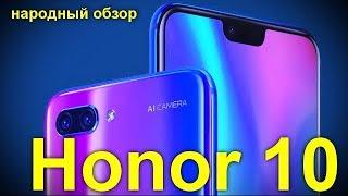 Народный обзор новинки - обновленный флагман Huawei Honor 10