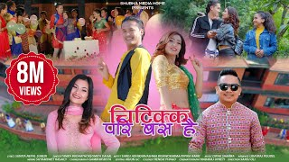 The Cartoonz Crew New Song | Chitikka Pari Basa By Tanka Budhathoki | Smita Dahal