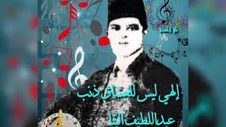 تحميل اغاني عبداللطيف البنّا /إلهي ليس للعشاق ذنب /علي الحساني MP3