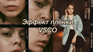 Обработка в стиле плёнки | Фото в инстаграм | VSCO