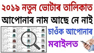 Voter List 2019 | Check your name in new voter list 2019 | How To Download Voter List Assam 2019
