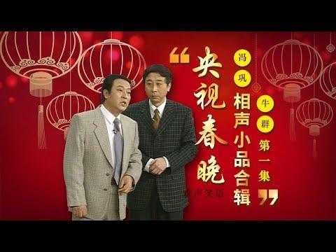 欢声笑语 春晚笑星作品集锦:冯巩&牛群(一)   CCTV春晚