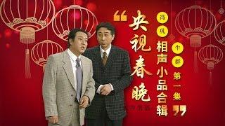 欢声笑语 春晚笑星作品集锦:冯巩&牛群(一) | CCTV春晚
