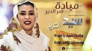 مياده قمرالدين ـ سيد التايا || New 2019 || اغاني سودانية 2019 تحميل MP3