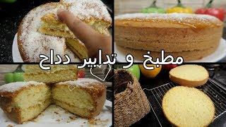 الكيكة الشهيرة لي عملت ضجة في الفيديو لي فات😁 و لي اغلبكم طلب الوصفة🤗 و ربي يحلي ايامكم ان شاء الله