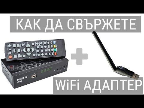 Как да свържете WiFi адаптера с приемник Tiger T2 IPTV