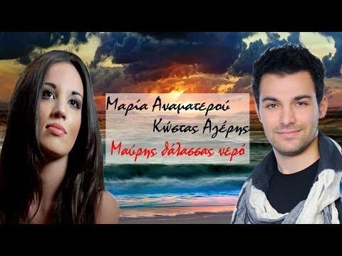 Κώστας Αγέρης & Μαρία Αναματερού - Μαύρης θάλασσας νερό