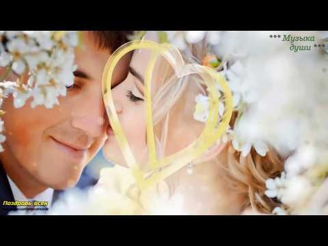 11 Красивые Поздравление С днем свадьбы