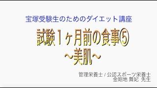宝塚受験生のダイエット講座〜試験1ヶ月前の食事⑤美肌〜のサムネイル画像