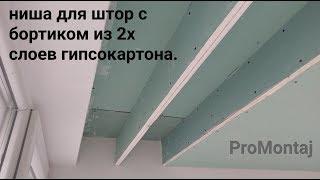 ниша для штор с бортиком из 2х слоев гипсокартона. Drywall installation.