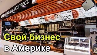 Как бизнесмен из России начал бизнес в Америке. Федор Овчинников. Dodo pizza.