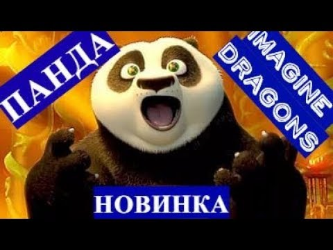 ПАНДА Imagine Dragons Thunder ПАНДА ПЕСНЯ