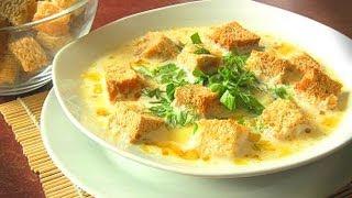 Смотреть онлайн Рецепт сырного супа с плавленным сырком и курицей