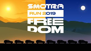SMOTRA RUN 2019 FREEDOM. Оригинальная версия.