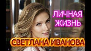 Светлана Иванова - биография, личная жизнь, муж, дети. Актриса сериала Челночницы 2 сезон