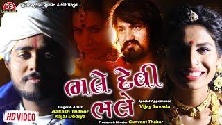 Bhale Devi Bhale - HD Video - Aakash Thakor - Kajal Dodiya - Vijay Suvada - Jigar Studio