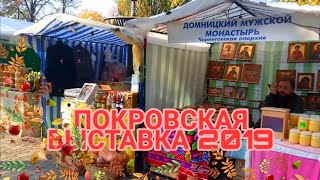 Покровская выставка / Харьков 2019