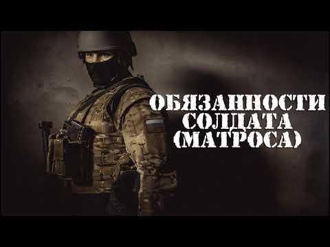 Обязанности солдата (матроса)
