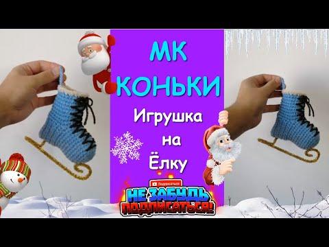 Коньки Крючком. Игрушка на Новогоднюю Ёлку / Crocheted Skates. Toy for Christmas Tree