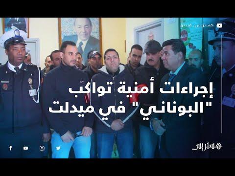 """انتشار أمني واسع وإجراءات أمنية تواكب """"البوناني"""" في ميدلت"""