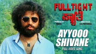 gratis download video - Ayyooo Shivane Video Song | Full Tight Pyathe | SLG Puttanna, Surya, Beeradra