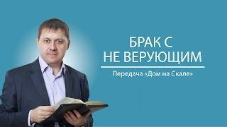 """""""Брак с неверующим"""" (Передача """"Дом на Скале"""")"""