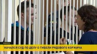 Суд по делу о гибели рядового Коржича начался в Минске