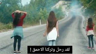 فليم تركي كوميدي مضحك جداا 2020 | بنات المدرسة | مترجم للعربية بدقة HD