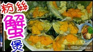 賀年菜 蟹粉絲煲👍 膏蟹 👍你一定要試