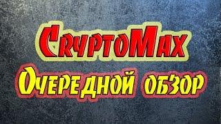 CryptoMax.Io - Очередной обзор