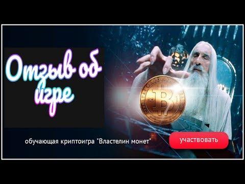 """Игра """"Властелин Монет""""  - Реальный Отзыв ! Крипто - Игра Тренинг."""