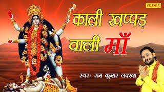 Kali Khappar Wali Maa   Ram Kumar Lakha   Maa Kali Ke Hit Bhajan   Bhajan Kirtan
