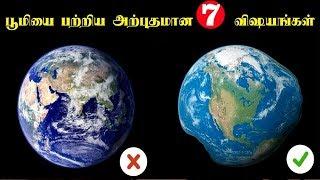 பூமியை பற்றிய அற்புதமான 7 விஷயங்கள் | 7 Interesting Facts About Planet Earth