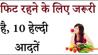 फिट रहने के लिए जरूरी है 10 Healthy Tips | Swasth Rehne ke Gharelu Upchar,Home Remedies Stay Healthy - Download this Video in MP3, M4A, WEBM, MP4, 3GP