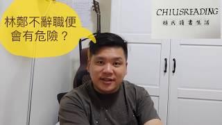 (中文字幕)林鄭不辭職便有危險?明居正如是說!機場事件的反思 20190813