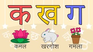 Learn 36 Hindi Varnamala letters with pictures - Download this Video in MP3, M4A, WEBM, MP4, 3GP
