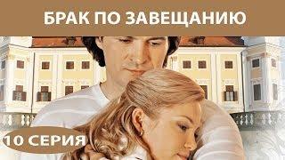 Брак по завещанию. Сериал. Серия 10 из 12. Феникс Кино. Мелодрама