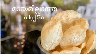 ഗിരിജ ചേച്ചിയുടെ മായമില്ലാത്ത ,പൂങ്കുന്നം പപ്പടം || Kerala Pappadam Making ||Homemade PappadamEp:620