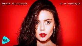Маша Кольцова - Ярче Помаду (DJ Noiz Remix )