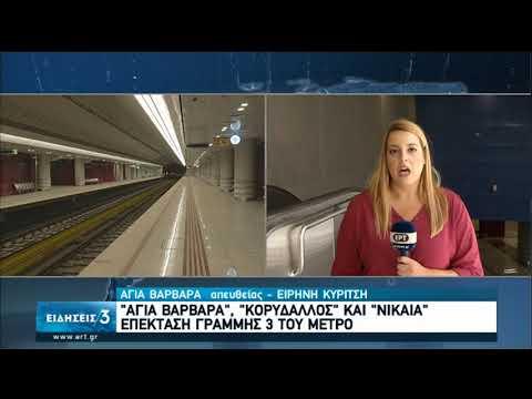 Ανοίγουν τρεις νέοι σταθμοί στη γραμμή 3 του Μετρό | 02/07/2020 | ΕΡΤ
