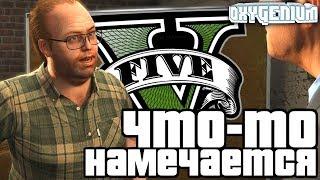 ЧТО-ТО НАМЕЧАЕТСЯ - Прохождение лучшей игры века Grand Theft Auto 5 [18+] (ГТА 5) Глава #6