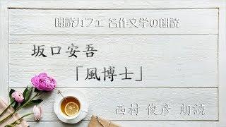 朗読カフェ西村俊彦,朗読「風博士」坂口安吾1935年版
