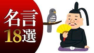 初代征夷大将軍「徳川家康」名言18選