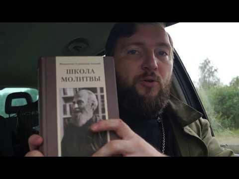 М. Антоний Сурожский. МОЛИТВА и ЖИЗНЬ. 00. Жизнь и молитва - одно