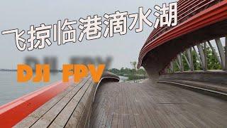 [4K] 用大疆穿越机DJI FPV飞掠滴水湖,出现附近有载人飞机提醒